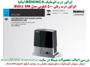 BENINCA-BULL5M-Bull-5-درب-ریلی-بنینکا-بول--ام-درب-برقی-بنینکا-500-کیلو-بنینکا-درب-اتوماتیک-3