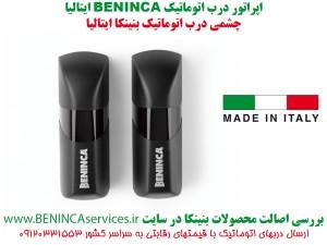BENINCA-beninca-photocell-beninca-bull5-بنینکا-ریلی-بنینکا-بول-5--درب-برقی-بنینکا-فتوسل-بنینکا-چشمی-بنینکا-چشمی-درب-برقی-بنینکا