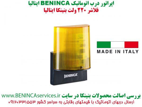 BENINCA-BENINCA-flasher-BULL-5-بنینکا-فلاشر-بنینکا-فلاشر-درب-برقی-چراغ-چشمک-زن-بنینکا-فلاشر-درب-اتوماتیک، بنینکا, جک بنینکا, ریموت بنینکا, قیمت ریموت بنینکا,