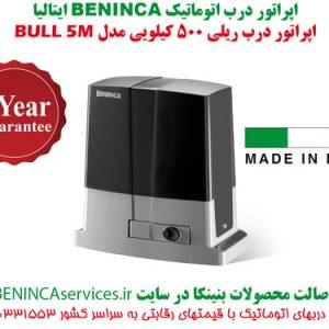 BENINCA-BULL5M-Bull-5-درب-ریلی-بنینکا-بول--ام-درب-برقی-بنینکا-500-کیلو-بنینکا-درب-اتوماتیک-500375