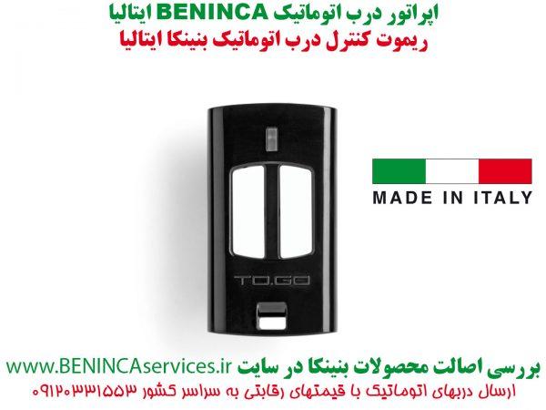 BENINCA-beninca-remote-beninca-to.go--ریموت-کنترل-بنینکا-ریموت-توگو-ریموت-درب-برقی-ریموت-کنترل-درب-اتوماتیک-ریموت-بنینکا-ایتالیا-بول-5