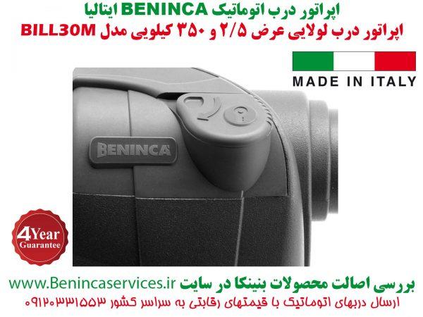 BENINCA-BENINCA BILL30M-بنینکا-درب اتوماتیک بنینکا لولایی-بنینکا دولنگه-جک پارکینگی لولایی بنینکا بیل30-نماینده بنینکا-موتور بنینکا بیل30-BILL30