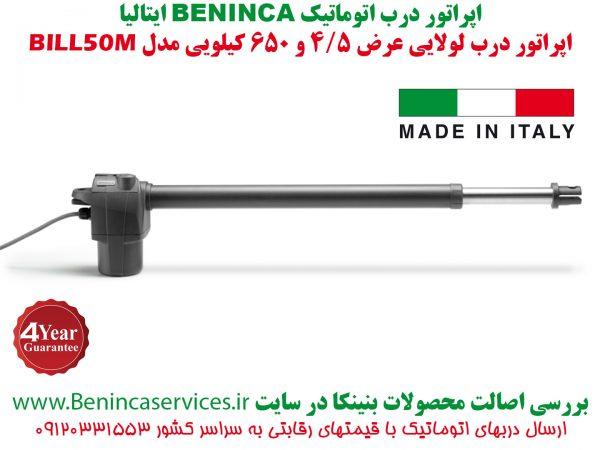 BENINCA-BENINCA-BILL50M-بنینکا-بنینکا-بیل50-درب-اتوماتیک-بنینکا-درب-برقی-بنینکا-بیل50-نماینده-بنینکا-بیل50