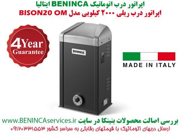 BENINCA-BISON20-OM-BENINCA-بنینکا-ریلی-بایزون-20اوام-بایزن-درب-اتوماتیک-ریلی-بنینکا-بایزون20-ریلی-سنگین-2-تن-بنینکا-درب-برقی-بنینکا-ریلی-بایزون