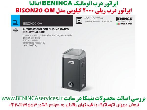 BENINCA-BISON20-OM-BENINCA-بنینکا-ریلی-بایزون-20اوام-بایزن-درب-اتوماتیک-ریلی-بنینکا-بایزون20-ریلی-سنگین-2-تن-بنینکا-درب-برقی-بنینکا-ریلی-بایزون20-1.jpg