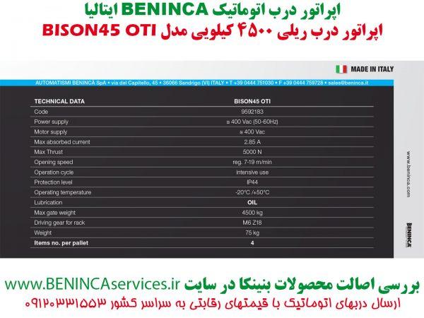 BENINCA-BISON45-OTI-BENINCA-SLIDING-درب-اتوماتیک-بنینکا-بنینکا-درب-برقی-بنینکا-نماینده-بنینکا-بنینکا-ریلی-بایزون45-بایزون45-او-تی-آی-بایسون45-1.jpg