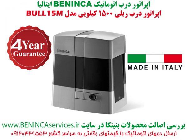 BENINCA-BULL15M-BENINCA-درب-اتوماتیک-ریلی-بول15-بنینکا،-بول-15-بنبنکا،-درب-ریلی-بنینکا،-درب-اتوماتیک-بنینکا،-بول-15-ام-،-1.jpg