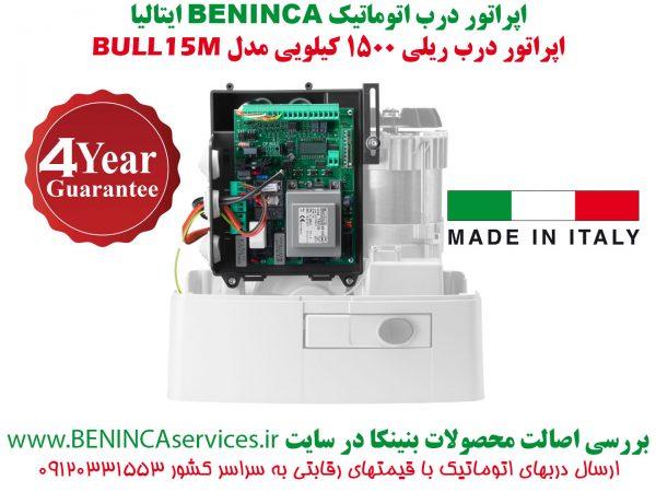 BENINCA-BULL15M-BENINCA-درب-اتوماتیک-ریلی-بول15-بنینکا،-بول-15-بنبنکا،-درب-ریلی-بنینکا،-درب-اتوماتیک-بنینکا،-بول-15-ام-،-2.jpg