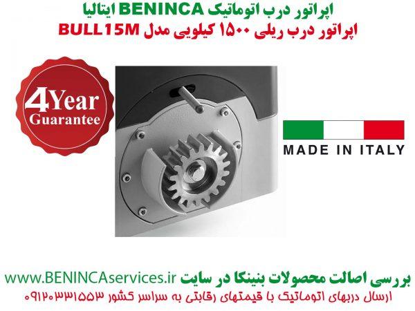 BENINCA-BULL15M-BENINCA-درب-اتوماتیک-ریلی-بول15-بنینکا،-بول-15-بنبنکا،-درب-ریلی-بنینکا،-درب-اتوماتیک-بنینکا،-بول-15-ام-،-3.jpg