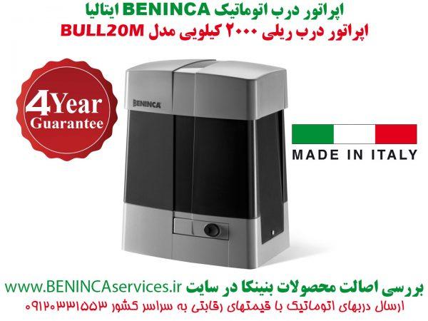 BENINCA-BULL20M-BENINCA-درب-اتوماتیک-ریلی-بنینکا-بول20ام،-بنینکا-ریلی-بول-20-ام،-ریلی-بنینکا-بول-20،-ریلی-2-تن،-درب-ریلی.jpg
