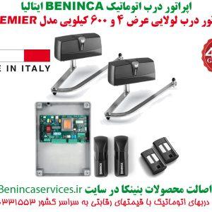BENINCA PREMIER-درب اتوماتیک لولایی بنینکا مدل پریمیر ، BENINCA-BENINCA-PREMIER-درب-اتوماتیک-بنینکا-پریمیر-درب-لولایی-بنینکا-درب-بازویی-بنینکا-درب-برقی-بنینکا-خرچنگی-در-برقی-1