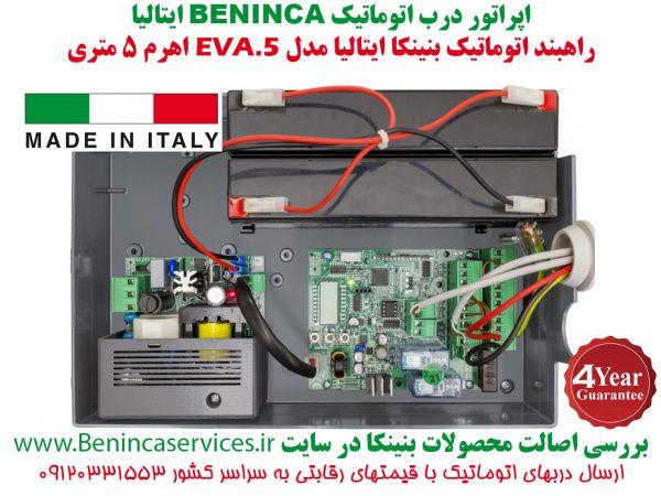 نماینده بنینکا ، نماینده انحصاری بنینکا ، راهبند اتوماتیک بنینکا مدل اوا5 ، راهبند اتوماتیک بنینکا مدل اوا7 ، راهبند اتوماتیک بنینکا مدل اوا8 ، BENINCA EVA.5 Road Barrier-راهبند اتوماتیک بنینکا ایتالیا مدل اوا5