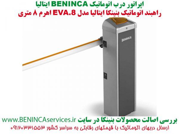 BENINCA EVA.8 Road Barrier-راهبند اتوماتیک بنینکا ایتالیا مدل اوا 8 ، راهبند ، راهبند اتوماتیک، راه بند، راهبند پارکینگ، راهبند ایمنی، راهبند امنیتی، EVA.8، راه بند برقی، راه بند اتوماتیک، راهبند برقی، راه بند اهرمی بنینکا با اهرم 8 متری، راهبند 8 متری، راهبند پارکینگی بنینکا، راهبند پارکینگی beninca EVA.8، انواع راهبند، قیمت راهبند، نصب راهبند، تعمیر راهبند