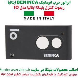 BENINCA-IOBENINCA-I.O-BENINCA-REMOTE-ریموت-بنینکا،-ریموت-درب-برقی-بنینکا،-ریموت-فابریک-بنینکا،-ریموت-درب-برقی،-ست-کردن-ریموت،-قیمت-ریموت-بنینکا