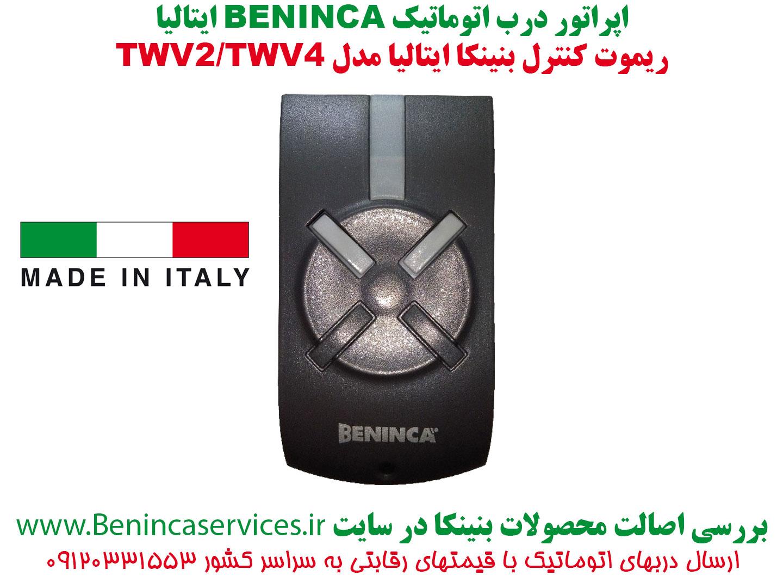 ریموت کنترل بنینکا، BENINCA TWV/T2WV/T4WV/TWV2/TWV4 Remote Control ، ریموت کنترل، توگو، ریموت کنترل بنینکا، کنترل بنینکا، ریموت بنینکا، ریموت beninca ، کنترل beninca ، ریموت کنترل فابریک beninca ، ریموت فابریک beninca، ریموت TWV/T2WV/T4WV/TWV2/TWV4، سری TWV/T2WV/T4WV/TWV2/TWV4، TWV/T2WV/T4WV/TWV2/TWV4 beninca، بنینکا،TWV/T2WV/T4WV/TWV2/TWV4 بنینکا، نماینده بنینکا، نماینده انحصاری بنینکا، نصب بنینکا، قیمت بنینکا، تعمیر بنینکا، خدمات بنینکا، گارانتی بنینکا