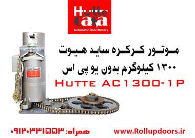 موتور کرکره هیوت 1300 کیلوگرم بدون یو پی اس، Hutte ، موتور 1300نیوتن کرکره هیوت، موتور کرکره برقی هیوت 1300کیلو، موتور کرکره برقی هیوت 1300 نیوتن، موتورکرکره برقی هیوت، موتور کرکره اتوماتیک هیوت1300کیلو، موتور کرکره اتوماتیک 1300 کیلو هیوت، موتور Hutte1300 kg، موتور Hutte 1300، موتور کرکره , موتور کرکره ساید , موتور کرکره برقی , موتور کرکره اتوماتیک , موتور کرکره برقی هیوت , موتور کرکره اتوماتیک هیوت , موتور کرکره ساید هیوت , موتور کرکره توبلار هیوت , موتور کرکره تیوبلار هیوت , نماینده هیوت , موتور سنترال هیوت , قیمت موتور کرکره هیوت , قیمت موتور کرکره برقی هیوت , لیست قیمت موتور کرکره , لیست قیمت هیوت , موتور HUTTE , موتور کرکره HUTTE , موتور ساید HUTTE , موتور کرکره ساید HUTTE , موتور کرکره توبلار HUTTE , موتور کرکره برقی HUTTE , موتور کرکره اتوماتیک HUTTE , کرکره برقی اصفهان , کرکره برقی در اصفهان , کرکره اتوماتیک در اصفهان , کرکره اتوماتیک اصفهان , موتور هیوت در اصفهان , موتور Hutte در اصفهان