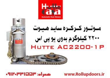 موتور کرکره برقی هیوت 2200 کیلوگرم بدون باطری، Hutte ، موتور 2200نیوتن کرکره هیوت، موتور کرکره برقی هیوت 2200کیلو، موتور کرکره برقی هیوت 2200 نیوتن، موتورکرکره برقی هیوت، موتور کرکره اتوماتیک هیوت2200کیلو، موتور کرکره اتوماتیک 2200 کیلو هیوت، موتور Hutte2200 kg، موتور Hutte 2200، موتور کرکره , موتور کرکره ساید , موتور کرکره برقی , موتور کرکره اتوماتیک , موتور کرکره برقی هیوت , موتور کرکره اتوماتیک هیوت , موتور کرکره ساید هیوت , موتور کرکره توبلار هیوت , موتور کرکره تیوبلار هیوت , نماینده هیوت , موتور سنترال هیوت , قیمت موتور کرکره هیوت , قیمت موتور کرکره برقی هیوت , لیست قیمت موتور کرکره , لیست قیمت هیوت , موتور HUTTE , موتور کرکره HUTTE , موتور ساید HUTTE , موتور کرکره ساید HUTTE , موتور کرکره توبلار HUTTE , موتور کرکره برقی HUTTE , موتور کرکره اتوماتیک HUTTE , کرکره برقی اصفهان , کرکره برقی در اصفهان , کرکره اتوماتیک در اصفهان , کرکره اتوماتیک اصفهان , موتور هیوت در اصفهان , موتور Hutte در اصفهان