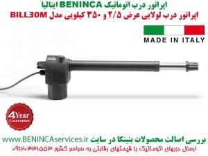 BENINCA-BENINCA-BILL30M-بنینکا-بنینکا-بیل30-درب-اتوماتیک-بنینکا-درب-برقی-بنینکا-بیل30-نماینده-بنینکا-بیل30-1