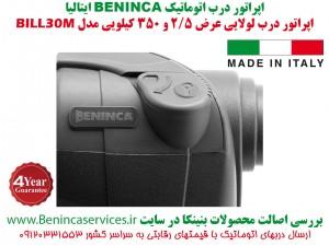 BENINCA-BENINCA-BILL30M-بنینکا-بنینکا-بیل30-درب-اتوماتیک-بنینکا-درب-برقی-بنینکا-بیل30-نماینده-بنینکا-بیل30-3