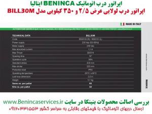 BENINCA-BENINCA-BILL30M-بنینکا-بنینکا-بیل30-درب-اتوماتیک-بنینکا-درب-برقی-بنینکا-بیل30-نماینده-بنینکا-بیل30-5