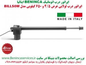 BENINCA-BENINCA-BILL50M-بنینکا-بنینکا-بیل50-درب-اتوماتیک-بنینکا-درب-برقی-بنینکا-بیل50-نماینده-بنینکا-بیل50-1