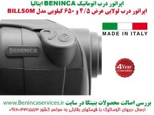 BENINCA-BENINCA-BILL50M-بنینکا-بنینکا-بیل50-درب-اتوماتیک-بنینکا-درب-برقی-بنینکا-بیل50-نماینده-بنینکا-بیل50-3