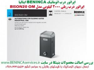 BENINCA-BISON20-OM-,-BENINCA-,-بنینکا-ریلی-بایزون-20اوام---بایزن---درب-اتوماتیک-ریلی-بنینکا-بایزون20---ریلی-سنگین-2-تن-بنینکا---درب-برقی-بنینکا-ریلی-بایزون20-4