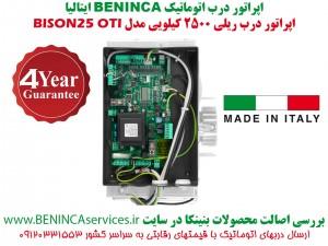 BENINCA-BISON25-OTI---BENINCA---AUTOMATIC-GATE---بنینکا---درب-اتوماتیک-ریلی-بنینکا-بایزون-25-او-تی-آی---ریلی-بنینکا-بایزون-25---بایزون-ریلی-بنینکا-ریلی-بایزون---2
