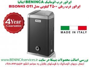BENINCA-BISON45-OTI-BENINCA-SLIDING-درب-اتوماتیک-بنینکا-بنینکا-درب-برقی-بنینکا-نماینده-بنینکا-بنینکا-ریلی-بایزون45-بایزون45-او-تی-آی-بایسون45-1