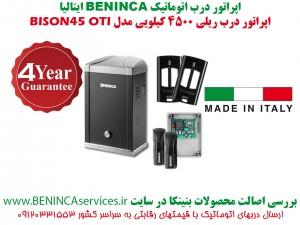 BENINCA-BISON45-OTI-BENINCA-SLIDING-درب-اتوماتیک-بنینکا-بنینکا-درب-برقی-بنینکا-نماینده-بنینکا-بنینکا-ریلی-بایزون45-بایزون45-او-تی-آی-بایسون45-3