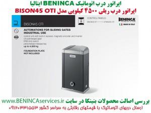 BENINCA-BISON45-OTI-BENINCA-SLIDING-درب-اتوماتیک-بنینکا-بنینکا-درب-برقی-بنینکا-نماینده-بنینکا-بنینکا-ریلی-بایزون45-بایزون45-او-تی-آی-بایسون45-5