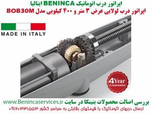 BENINCA-BENINCA-BOB30M-درب-اتوماتیک-بنینکا-باب30-بنینکا-لولایی-باب30-درب-اتوماتیک-لولایی-باب30-درب-برقی-لولایی-بنینکا-ایتالیا-باب30-2