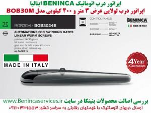 BENINCA-BENINCA-BOB30M-درب-اتوماتیک-بنینکا-باب30-بنینکا-لولایی-باب30-درب-اتوماتیک-لولایی-باب30-درب-برقی-لولایی-بنینکا-ایتالیا-باب30-4