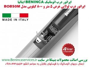BENINCA-BENINCA-BOB50M-درب-اتوماتیک-بنینکا-باب50-درب-برقی-بنینکا-باب50-درب-برقی-لولایی-باب50-درب-اتوماتیک-لولایی-باب-50-2