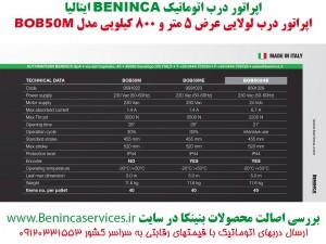 BENINCA-BENINCA-BOB50M-درب-اتوماتیک-بنینکا-باب50-درب-برقی-بنینکا-باب50-درب-برقی-لولایی-باب50-درب-اتوماتیک-لولایی-باب-50-6