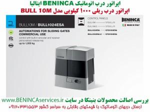 BENINCA-BULL10M-BENINCA-بنینکا،-بنینکا-بول10ام،-بنینکا-بول-10-ام،-ریلی-بنینکا،-درب-اتوماتیک-بنینکا4