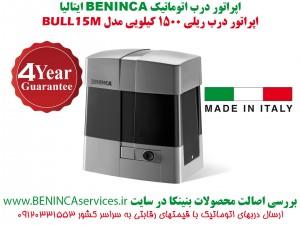 BENINCA-BULL15M-BENINCA-درب-اتوماتیک-ریلی-بول15-بنینکا،-بول-15-بنبنکا،-درب-ریلی-بنینکا،-درب-اتوماتیک-بنینکا،-بول-15-ام-،-1
