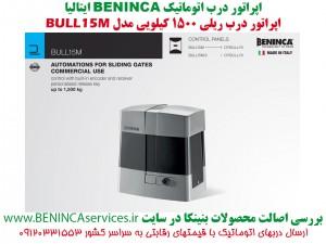 BENINCA-BULL15M-BENINCA-درب-اتوماتیک-ریلی-بول15-بنینکا،-بول-15-بنبنکا،-درب-ریلی-بنینکا،-درب-اتوماتیک-بنینکا،-بول-15-ام-،-4