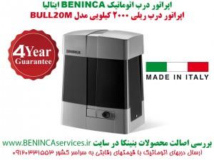 BENINCA-BULL20M-BENINCA-درب-اتوماتیک-ریلی-بنینکا-بول20ام،-بنینکا-ریلی-بول-20-ام،-ریلی-بنینکا-بول-20،-ریلی-2-تن،-درب-ریلی