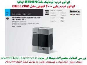 BENINCA-BULL20M-BENINCA-درب-اتوماتیک-ریلی-بنینکا-بول20ام،-بنینکا-ریلی-بول-20-ام،-ریلی-بنینکا-بول-20،-ریلی-2-تن،-درب-ریلی4 (1)