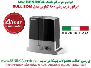 BENINCA-BENINCA BULL8OM-ریلی بنینکا بول 8 او ام، بنینکا، درب اتوماتیک بنینکا، ریلی، درب برقی (2)