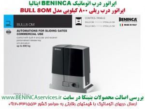 BENINCA-BENINCA BULL8OM-ریلی بنینکا بول 8 او ام، بنینکا، درب اتوماتیک بنینکا، ریلی، درب برقی (5)