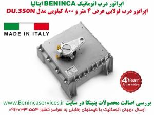 BENINCA-BENINCA-DU.350N-درب-اتوماتیک-بنینکا-زیرسطحی-350-درب-اتوماتیک-زیرزمینی-بنینکا-مدل-350ان-درب-برقی-زیر-سطحی،-درب-اتوماتیک-زیر-سطحی-بنینکا-1
