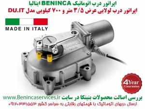 BENINCA-BENINCA-DU.IT-درب-اتوماتیک-لولایی-زیر-سطحی-بنینکا-درب-لولایی-بنینکا-بنینکا-لولایی-زیرسطحی-درب-زیر-زمینی-1