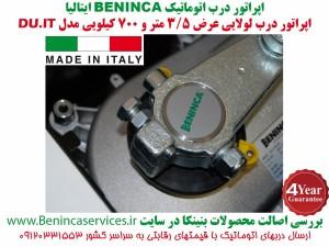 BENINCA-BENINCA-DU.IT-درب-اتوماتیک-لولایی-زیر-سطحی-بنینکا-درب-لولایی-بنینکا-بنینکا-لولایی-زیرسطحی-درب-زیر-زمینی-3