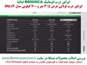 BENINCA-BENINCA-DU.IT-درب-اتوماتیک-لولایی-زیر-سطحی-بنینکا-درب-لولایی-بنینکا-بنینکا-لولایی-زیرسطحی-درب-زیر-زمینی-5