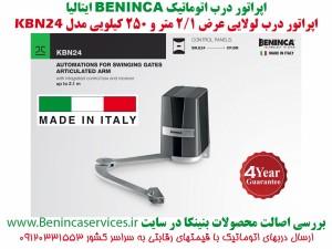 BENINCA-BENINCA-KBN24-درب-اتوماتیک-بنینکا-خرچنگی-درب-برقی-لولایی-بنینکا-بنینکا-درب-برقی-بنینکا-لولایی-3