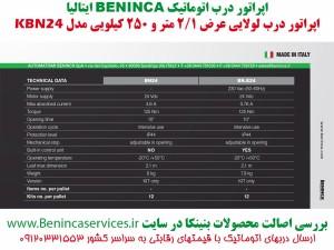 BENINCA-BENINCA-KBN24-درب-اتوماتیک-بنینکا-خرچنگی-درب-برقی-لولایی-بنینکا-بنینکا-درب-برقی-بنینکا-لولایی-4