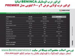 BENINCA-BENINCA-PREMIER-درب-اتوماتیک-بنینکا-پریمیر-درب-لولایی-بنینکا-درب-بازویی-بنینکا-درب-برقی-بنینکا-خرچنگی-در-برقی-13