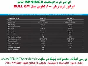 BENINCA-BENINCA-BULL8M-BULL-8M-بول8-بنینکا-بول-8-بنینکا-بول-8-ام-درب-اتوماتیک-ریلی-بنینکا-بول8-درب-برقی-بول8-5